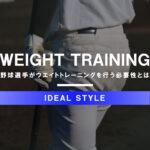 野球選手がウエイトトレーニングを行う必要性や8つのメニューを解説
