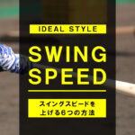 即効性もあり!野球選手のスイングスピードを上げる6つの方法