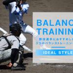 安定して立てる!野球選手に行ってほしい3つのバランストレーニング