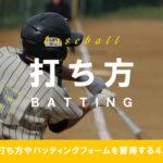 野球の打ち方やバッティングフォームを習得する4ステップ
