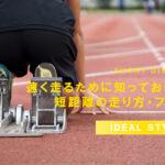 短距離の走り方|必ず実践したい速く走る4つのポイント