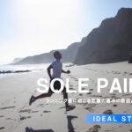 ランニング後に土踏まずが痛い(足底筋膜炎)の原因と6つの改善方法