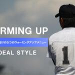 野球選手に行ってほしいウォーミングアップの5つのメニューや方法