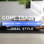 トレーナーが解説!野球選手に効果的な体幹トレーニング10選